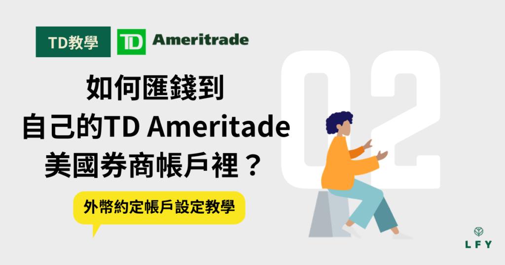 圖文步驟講解-如何設定td ameritrade約定帳戶