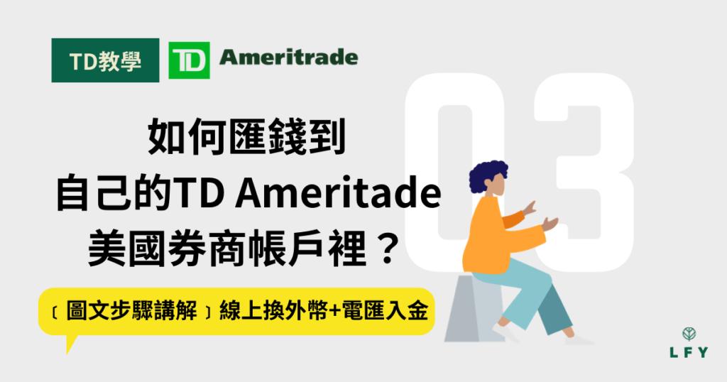 圖文步驟講解如何線上換外幣及電匯入金到td ameritrade