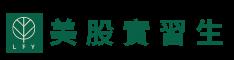 美股實習生橫幅logo
